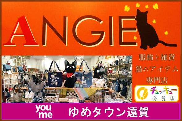 アンジーゆめタウン店の画像