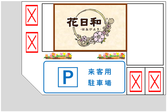 花日和の駐車場の画像