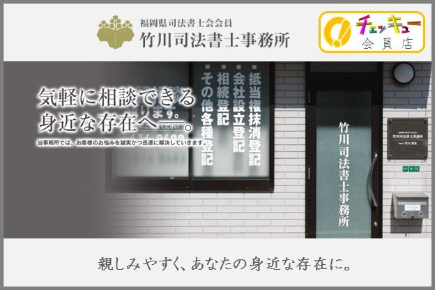 竹川司法書士事務所の画像
