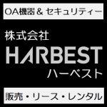 HARBESTのアイキャッチ画像
