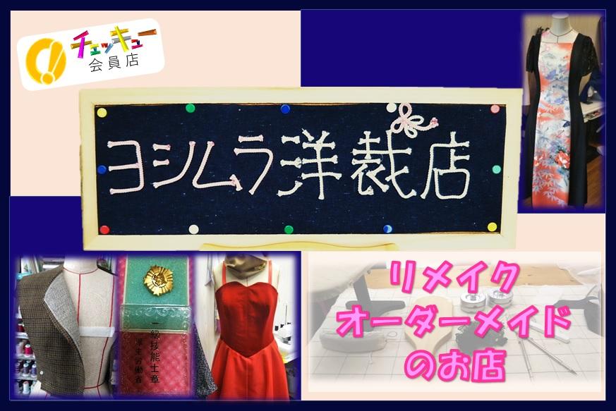 ヨシムラ洋裁店のヘッダー画像
