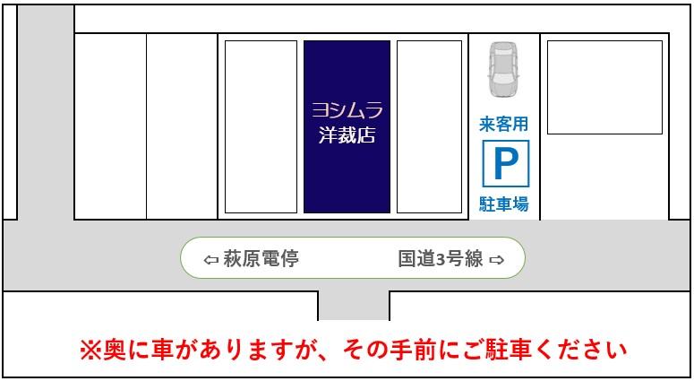 ヨシムラ洋裁店の駐車場画像