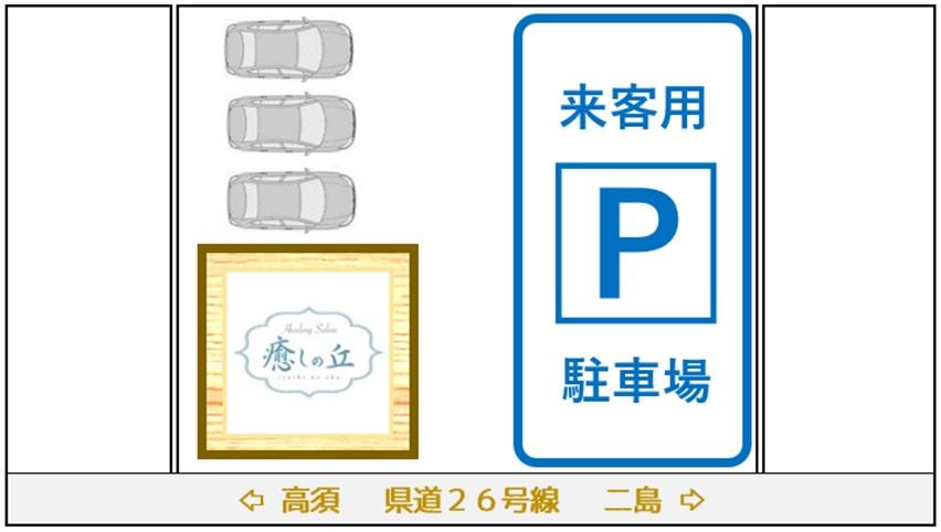 癒しの丘の駐車場画像