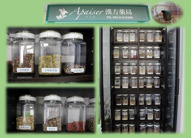 アペゼ漢方薬局の画像