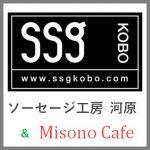 ソーセージ工房河原&Misono Cafe