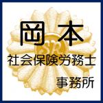 岡本社会保険労務士事務所のアイキャッチ画像